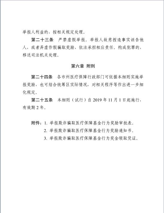 《湖南省欺诈骗取医疗保障基金行为举报奖励实施细则(试行)》的通知